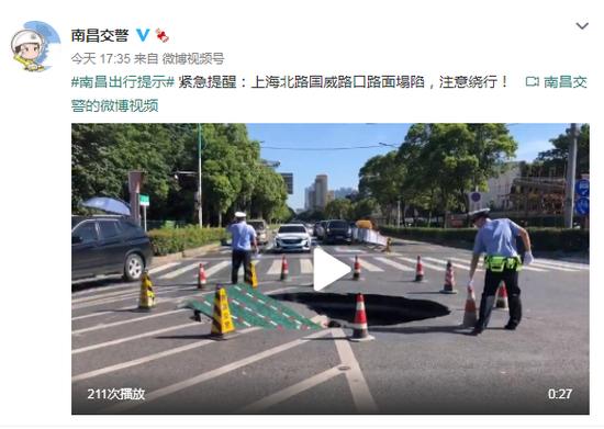 注意绕行!南昌上海北路一路口发生路面塌陷