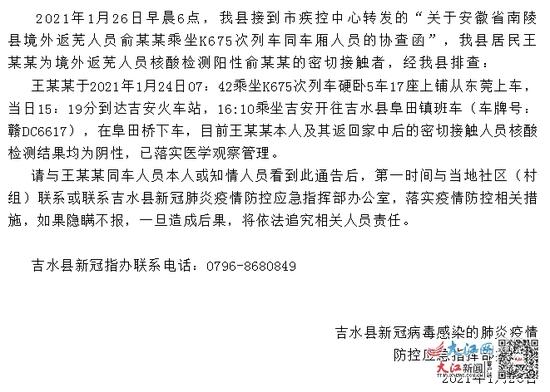 吉水疫情防控应急指挥部发布的通告