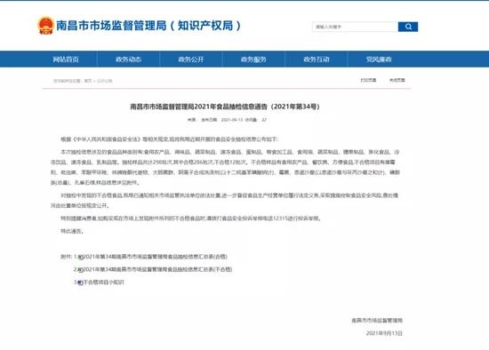 南昌市市场监督管理局食品抽检信息通告截图