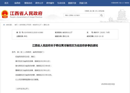最新!江西省人民政府聘任四位省政府参事