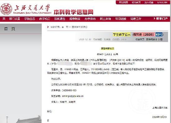 上海交通大学发布的周星林转学公示。图片来源/网页截图