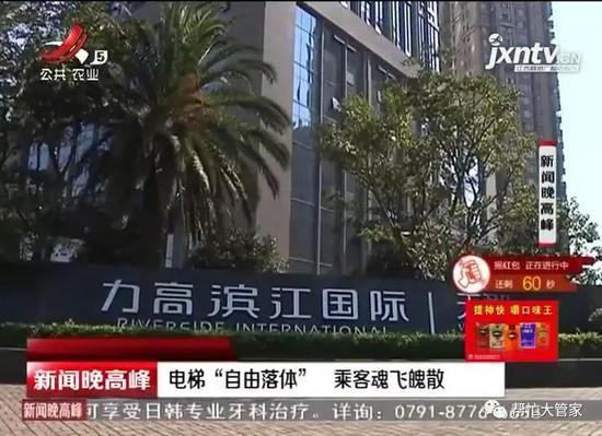 """电梯呈""""自由落体"""" 乘客魂飞魄散"""