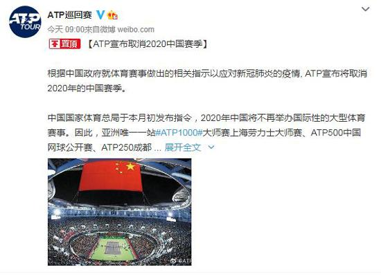 为应对新冠肺炎疫情 2020年江西网球公开赛取消