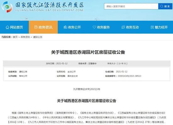 九江城西港区赤湖园片区拆迁正式启动 补偿方案已出