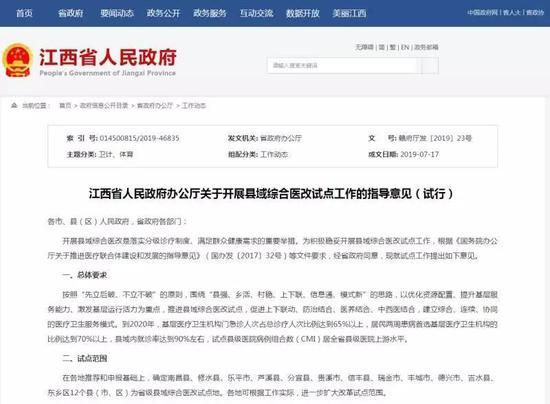 一、理顺县域综合医改管理体制
