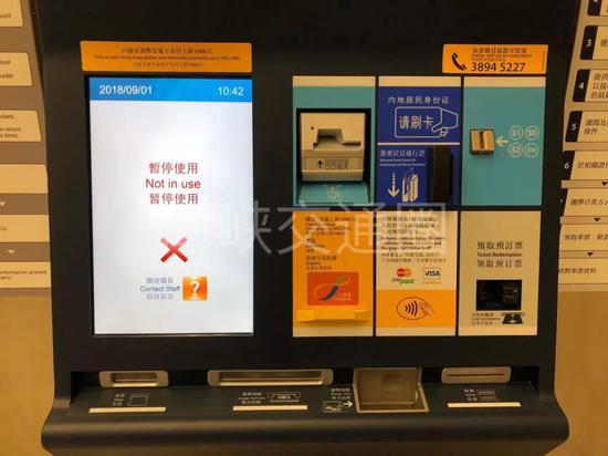 ▲港铁的自动售(取)票机(@莫莫供图)