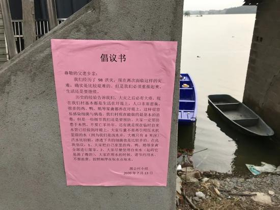 贴在村里墙上的倡议书