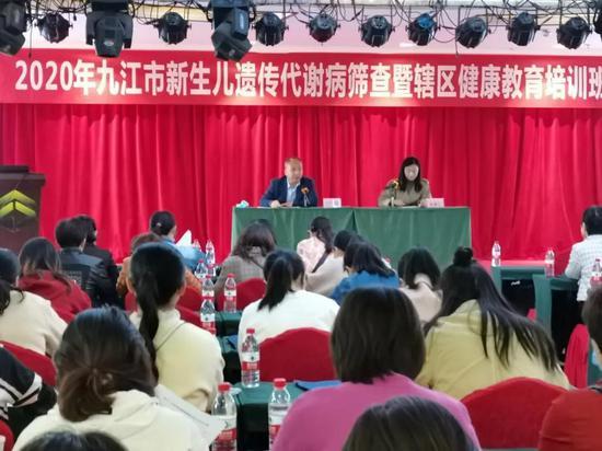 2020年九江市新生儿遗传代谢病筛查暨辖区健康教育培训班成功举办