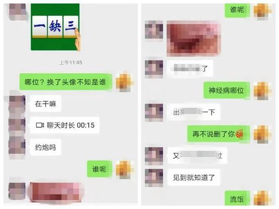 """加微信后性骚扰找""""刺激""""!江西男子将自己送入班房"""