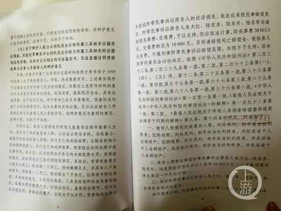 9月9日,江西南昌,劳荣枝案一审刑事附带民事判决书。摄影/上游新闻记者 时婷婷