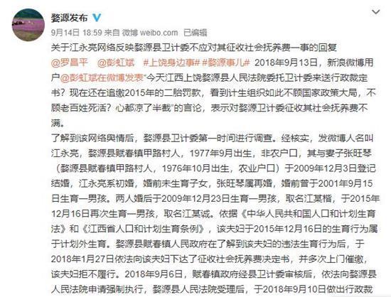 @婺源发布微博截图