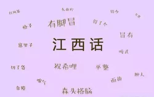 江西最难听懂的方言排名 你的家乡话上榜了吗?