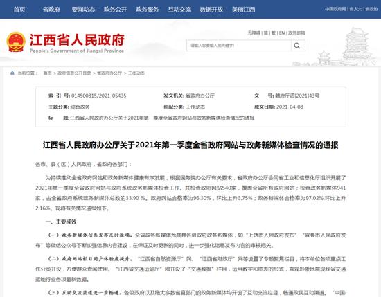 第一季度全省政府网站与政务新媒体检查情况公布