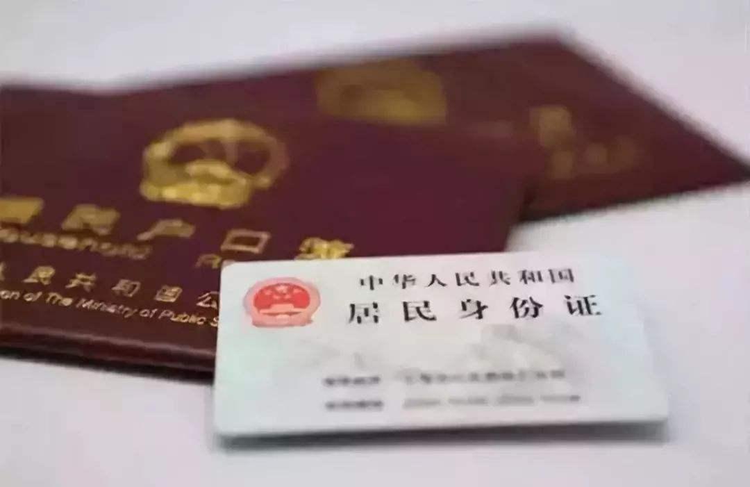 明升省严打贩卖户口身份证犯罪 欢迎群众进行举报
