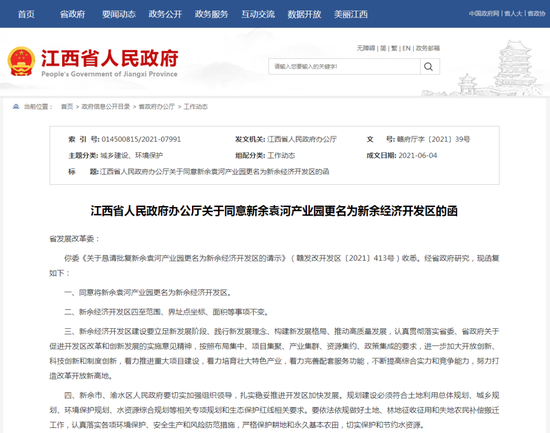 批复同意!新余袁河产业园正式更名为新余经济开发区