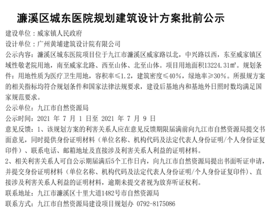 批前公示!九江将新建一座医院 就在庐山脚下