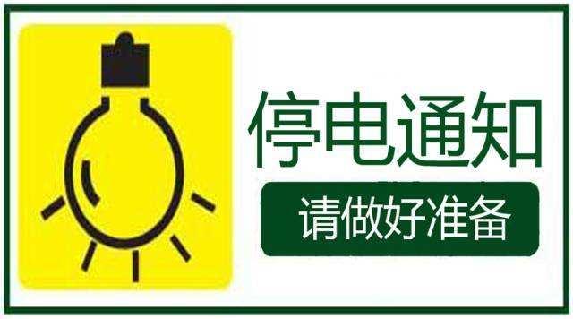 本周南昌这些地区要停电 最长17小时