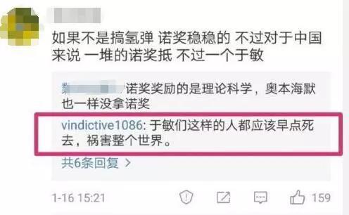 江西一男子在微博跟帖辱骂已故科学家于敏被拘留