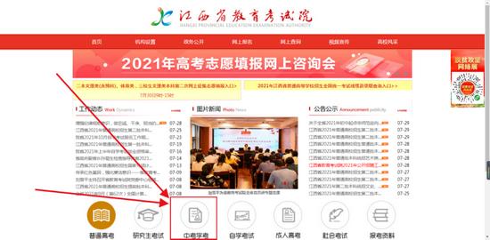 江西初中起点非师范定向五年制高职8月2日起填报志愿