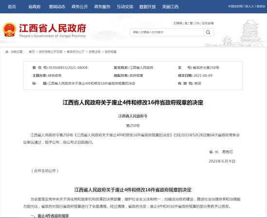 省长签署省人民政府令!废止4件和修改16件省政府规章