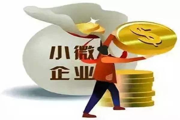 2019年江西普惠型小微企业贷款计划新增487.88亿元