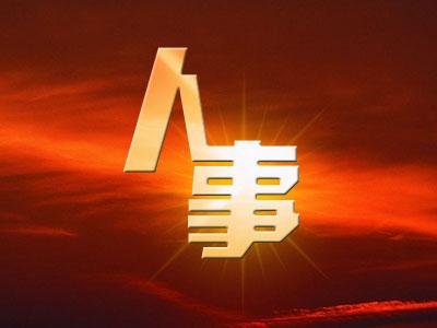 萍乡市公安局指挥中心政委李振宇等10名干部正式任职