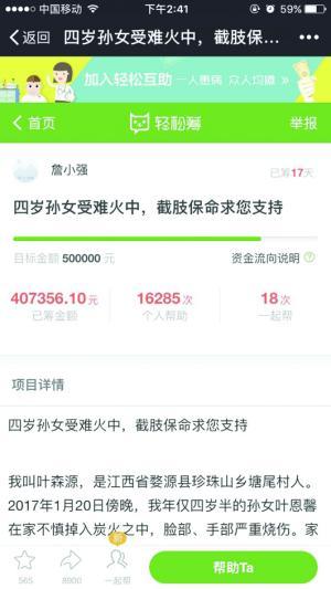 1.6万网友捐款40余万元