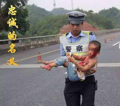 践行人民警察核心价值观