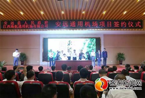 图为安远县签约仪式现场。