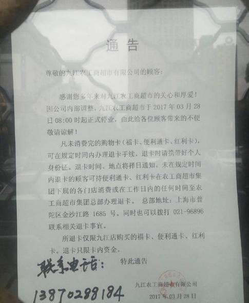 农工商超市贴出的通告,来源@九江乐活会