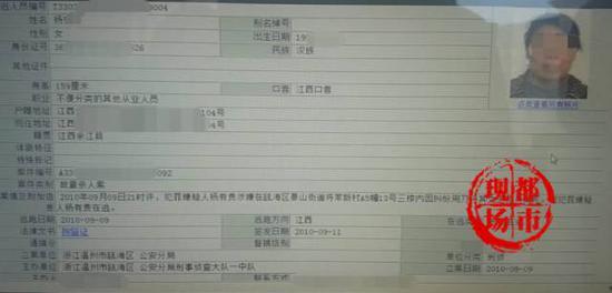 (网上列为涉嫌杀人逃犯通缉)