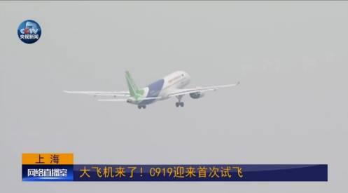 国产大飞机c919一飞冲天