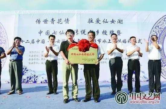 """2015年8月,新余市被中国民间文艺家协会命名为""""中国七仙女传说之乡""""。"""