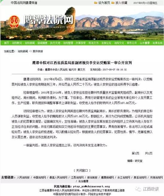 鹰潭法院网相关页面截图