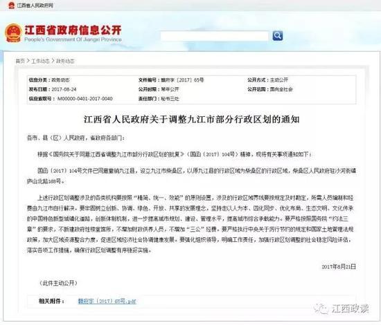 (江西省人民政府官网截图)