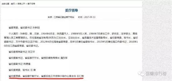 江西省纪委监察厅网站截图
