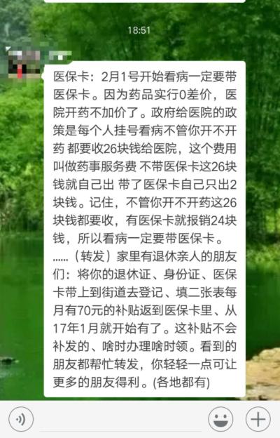 网友微信收到的消息
