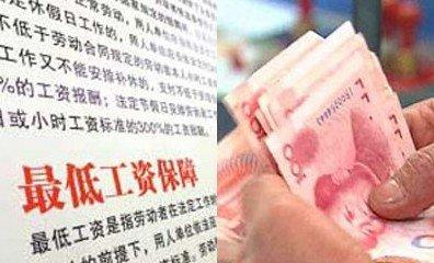 宜春调整最低工资标准 明年1月1日起执行