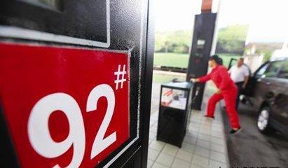 南昌92号汽油每升涨至6.75元 加满一箱油多花10.5元