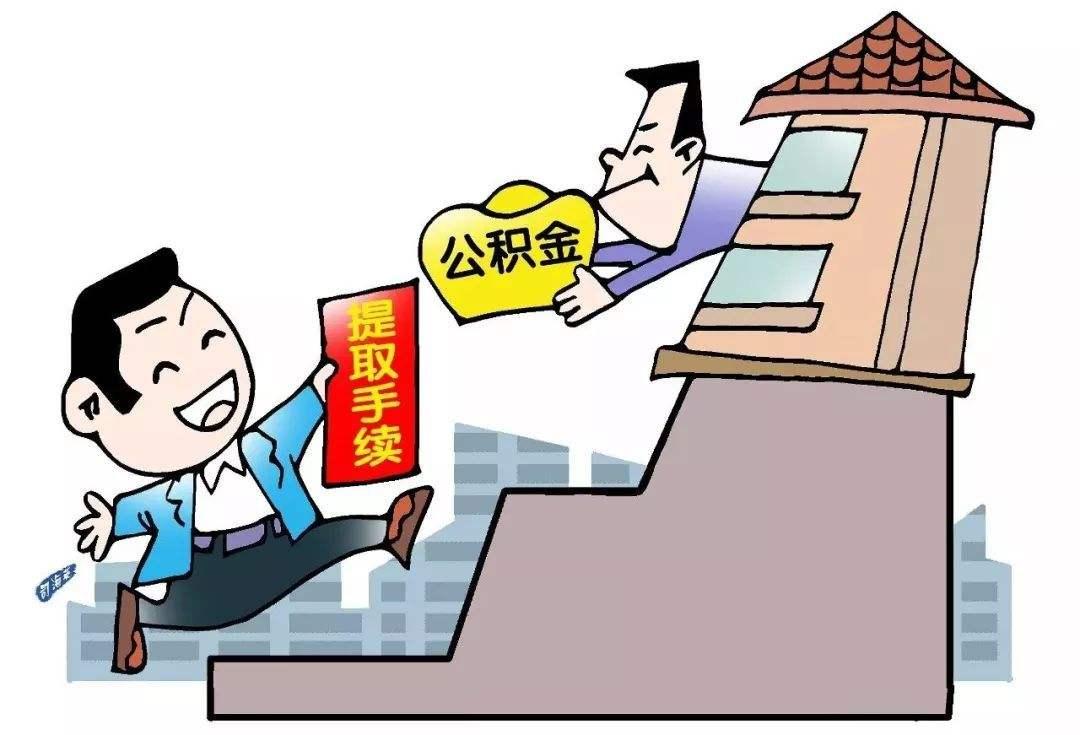 6月1日起南昌市调整租房、大病提取公积金政策