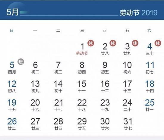 五一放四天消息刚出炉 国际机票搜索量暴涨10倍