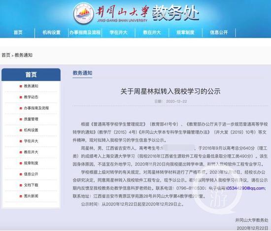 井冈山大学发布的关于上海交大本科生周星林转学公示。图片来源/网页截图