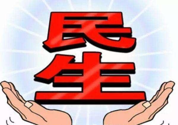 江西省投1800亿元办51件民生实事