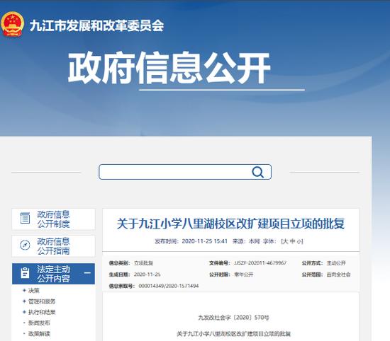 总投资3800万!九江小学八里湖校区改扩建
