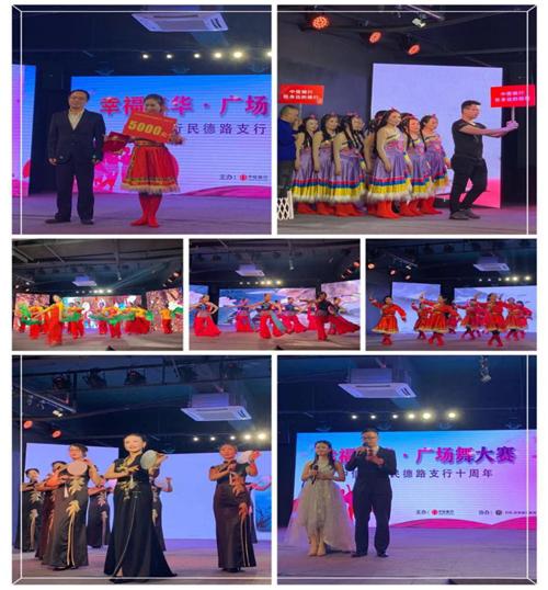 中信银行南昌民德路支行举办广场舞大赛