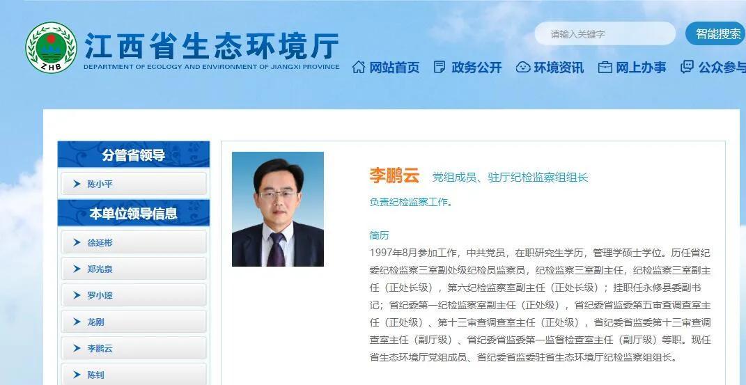江西省生态环境厅网站截图