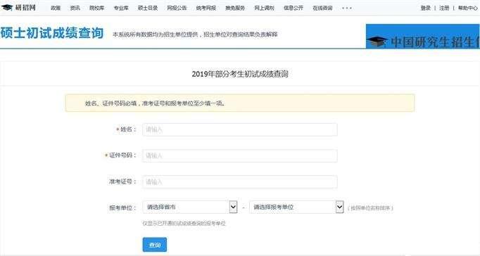 江西2019年硕士研究生招生考试初试成绩已出炉