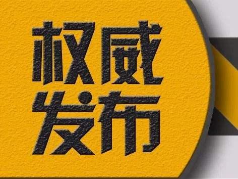 宁都县委原书记王四华胞弟涉利用影响力受贿罪被公诉