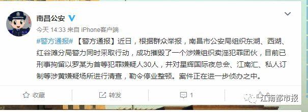 抓了30人!南昌摧毁一涉嫌组织卖淫犯罪团伙