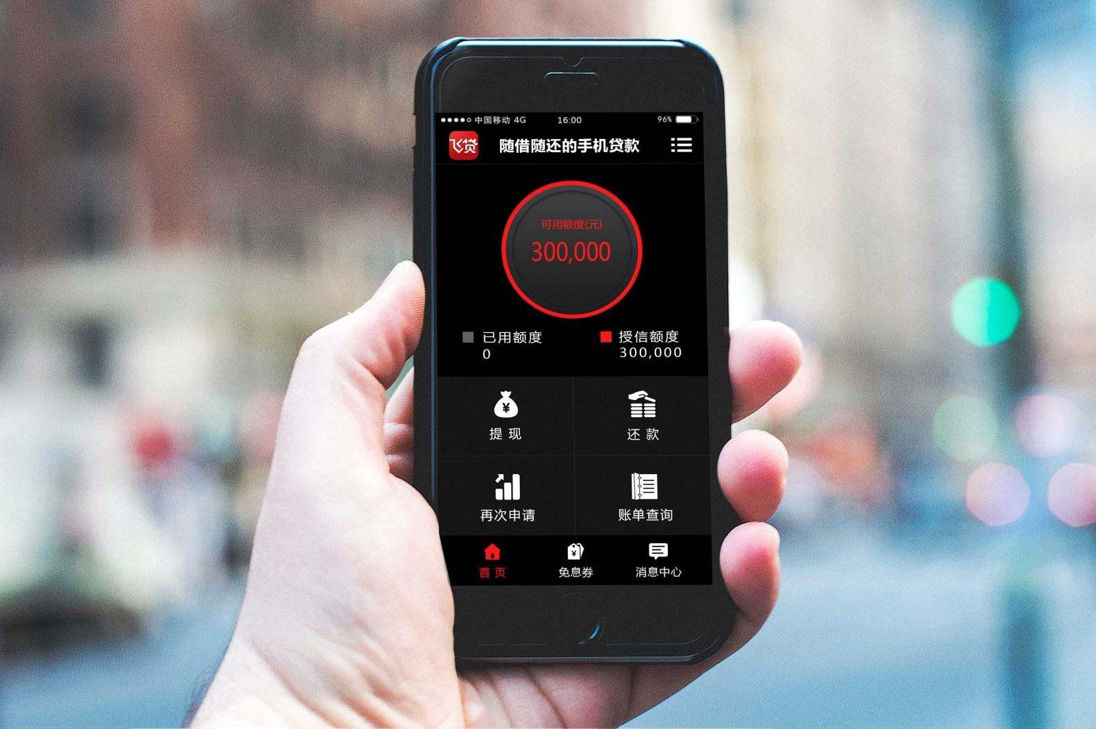 手机APP过度索取权限何时休 背后是经济利益驱动